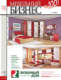 Журнал «Мебельный бизнес» — №5(100),июнь2011 г.