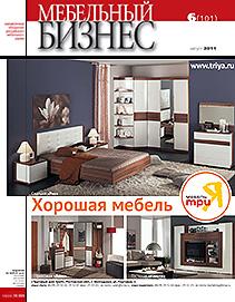 Журнал «Мебельный бизнес» — №6(101),август2011 г.