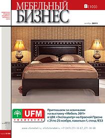 Журнал «Мебельный бизнес» — №8(103),октябрь2011 г.