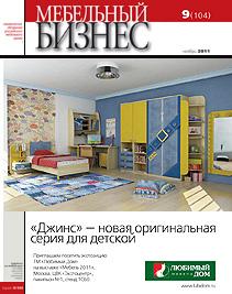 Журнал «Мебельный бизнес» — №9(104),ноябрь2011 г.
