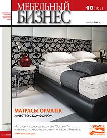 Журнал «Мебельный бизнес» — №10(105),декабрь2011 г.