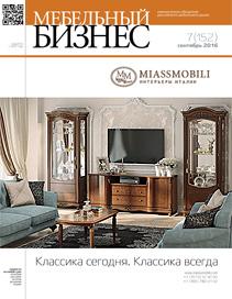 Журнал «Мебельный бизнес» — №7(152),сентябрь2016 г.
