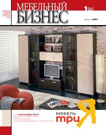 Журнал «Мебельный бизнес» — №1(56),февраль2007 г.