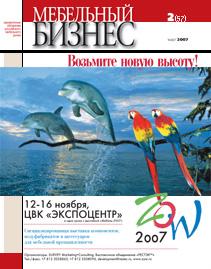 Журнал «Мебельный бизнес» — №2(57),март2007 г.