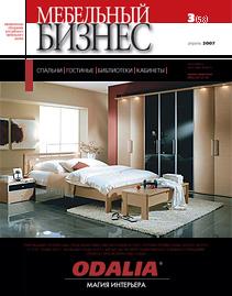 Журнал «Мебельный бизнес» — №3(58),апрель2007 г.