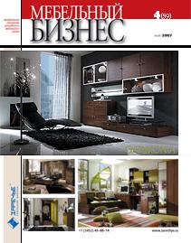 Журнал «Мебельный бизнес» — №4(59),май2007 г.