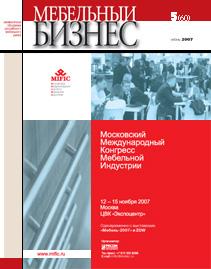 Журнал «Мебельный бизнес» — №5(60),июнь2007 г.