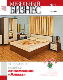 Журнал «Мебельный бизнес» — №6(61),август2007 г.
