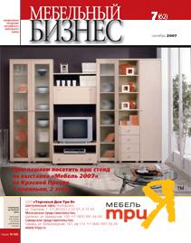 Журнал «Мебельный бизнес» — №7(62),сентябрь2007 г.