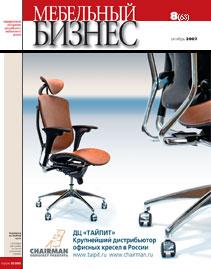 Журнал «Мебельный бизнес» — №8(63),октябрь2007 г.