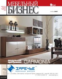 Журнал «Мебельный бизнес» — №9(64),ноябрь2007 г.