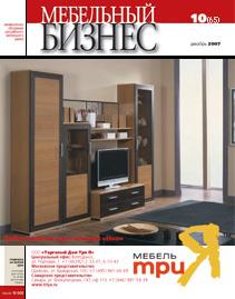 Журнал «Мебельный бизнес» — №10(65),декабрь2007 г.