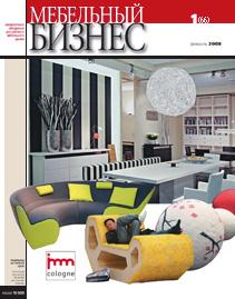 Журнал «Мебельный бизнес» — №1(66),февраль2008 г.