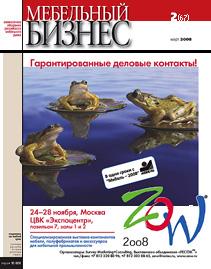 Журнал «Мебельный бизнес» — №2(67),март2008 г.