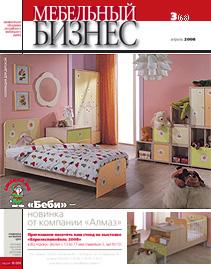 Журнал «Мебельный бизнес» — №3(68),апрель2008 г.