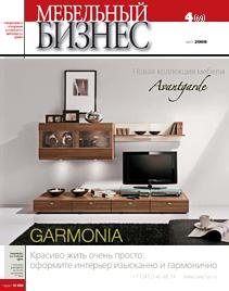 Журнал «Мебельный бизнес» — №4(69),май2008 г.