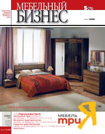 Журнал «Мебельный бизнес» — №5(70),июнь2008 г.