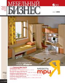Журнал «Мебельный бизнес» — №6(71),август2008 г.