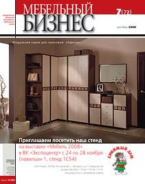 Журнал «Мебельный бизнес» — №7(72),сентябрь2008 г.