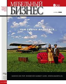 Журнал «Мебельный бизнес» — №8(73),октябрь2008 г.