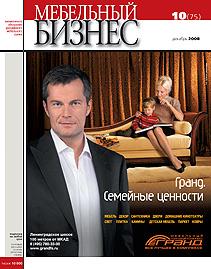 Журнал «Мебельный бизнес» — №10(75),декабрь2008 г.
