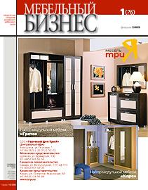 Журнал «Мебельный бизнес» — №1(76),февраль2009 г.