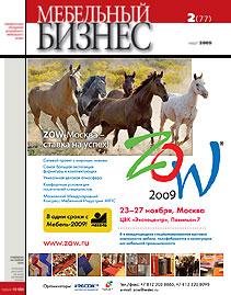 Журнал «Мебельный бизнес» — №2(77),март2009 г.