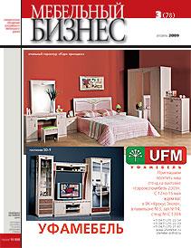 Журнал «Мебельный бизнес» — №3(78),апрель2009 г.
