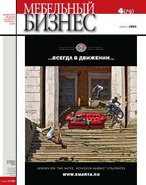 Журнал «Мебельный бизнес» — №4(79),май2009 г.