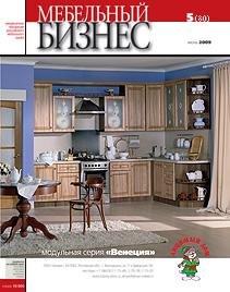 Журнал «Мебельный бизнес» — №5(80),июнь2009 г.