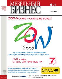 Журнал «Мебельный бизнес» — №6(81),август2009 г.