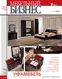 Журнал «Мебельный бизнес» — №7(82),сентябрь2009 г.