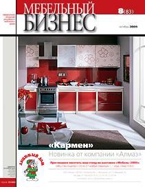 Журнал «Мебельный бизнес» — №8(83),октябрь2009 г.