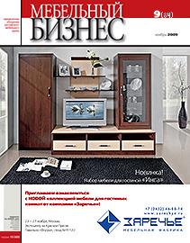 Журнал «Мебельный бизнес» — №9(84),ноябрь2009 г.