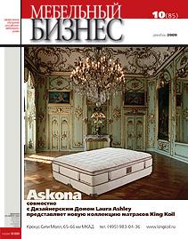 Журнал «Мебельный бизнес» — №10(85),декабрь2009 г.