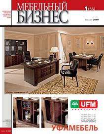 Журнал «Мебельный бизнес» — №1(86),февраль2010 г.