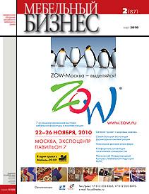 Журнал «Мебельный бизнес» — №2(87),март2010 г.