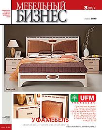 Журнал «Мебельный бизнес» — №3(88),апрель2010 г.