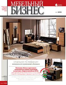 Журнал «Мебельный бизнес» — №4(89),май2010 г.