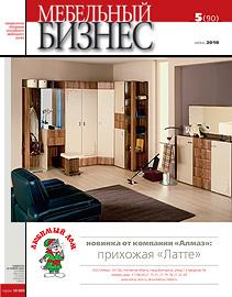 Журнал «Мебельный бизнес» — №5(90),июнь2010 г.