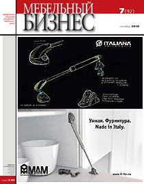 Журнал «Мебельный бизнес» — №7(92),сентябрь2010 г.