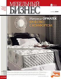 Журнал «Мебельный бизнес» — №8(93),октябрь2010 г.