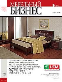 Журнал «Мебельный бизнес» — №9(94),ноябрь2010 г.