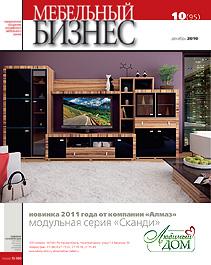 Журнал «Мебельный бизнес» — №10(95),декабрь2010 г.
