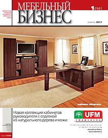 Журнал «Мебельный бизнес» — №1(96),февраль2011 г.
