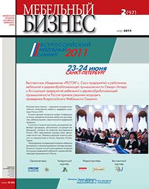 Журнал «Мебельный бизнес» — №2(97),март2011 г.