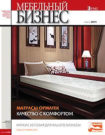 Журнал «Мебельный бизнес» — №3(98),апрель2011 г.