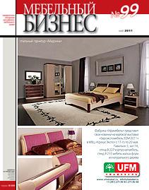 Журнал «Мебельный бизнес» — №4(99),май2011 г.